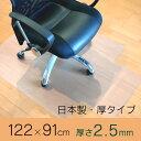 【チェアマット】チェアマット 【安心の日本製】厚手2.5mmタイプ 床を保護するクリアチェアシート [122×91cm] フローリング 畳 カーペットなど床保護シート キャスター付き椅子も安心♪ 防音効果 保護 チェアマット (A713)【プレミアム PB】