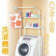 【送料無料】【洗濯機ラックおしゃれ収納ランドリーワゴン】隙間収納家具『洗濯機の上のデッドスペースを有効活用ハンガー付きホワイトパイプ洗濯機棚』サイドラックランドリーラック(A731)
