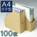 A4 縦型 ファイルボックス 100枚 tsk | おしゃれ 収納 ボックス インテリア 収納家具