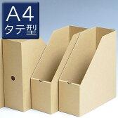 【日本製で長持ち】ファイルボックス ボックスファイル 使い方は自由!エコロジー収納ボックス『再生紙使用 A4 縦型 クラフト ファイルボックス』|おしゃれ 収納雑貨 収納 ボックス インテリア 収納家具 クローゼット 押入れ(A749)【プレミアム PB】