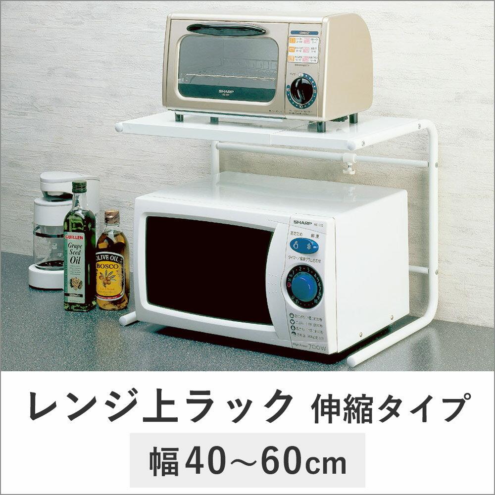 キッチン レンジ上ラック伸縮 tsk | おしゃれ 台所 収納 電子レンジ キッチンラック…...:royal3000:10006637