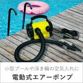 【送料無料】【空気入れ電動ビーチボール浮き輪電動エアポンプ】『大中小ノズル付属家庭用AC100V電源式電動式エアーポンプ』(A798)