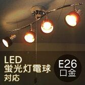【送料無料】【スポットライト LED 4灯 シーリングライト LED 6畳 8畳 おしゃれ】『電球対応 プルスイッチ 電球別売』(A801)|照明器具 インテリア ledライト 天井照明 シーリング ダウンライト シーリングスポットライト リビングライト リビング 照明 ライト 灯り 電気