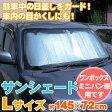 【送料無料】【車アルミサンシェード車のサンシェードフロントサンシェード】車フロントサンシェード『ワンボックス・ミニバン車用車サンシェードLサイズ145×72cm』カー用品フロントサンシェード(A913)