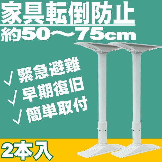 強力地震ポール 2本入 L tsk | 地震対策 家具転倒防止 地震つっぱり 地震対策用品…...:royal3000:10009950