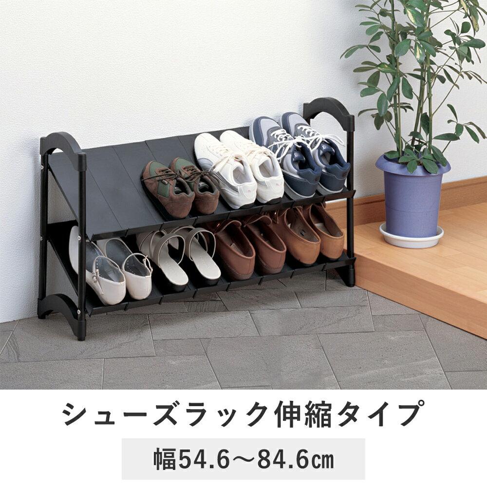 シューズラック 伸縮タイプ tsk | おしゃれ ラック 省スペース 靴収納 くつ収納 玄…...:royal3000:10009975