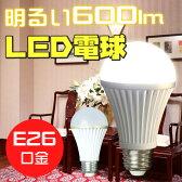 【送料無料】【LED電球 E26 600lm 電球色 昼白色】『E26口金 一般電球タイプ 電球色560lm 昼白色600lm』消費電力 比較 led照明 照明器具 寿命(A986)|おしゃれ インテリア ledライト
