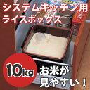 システムキッチン用 ライスボックス tsk| キッチン収納グッズ 便利 キッチン 便利 お米 キッチ
