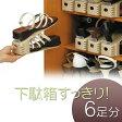 【送料無料】【靴 収納 整理シューズホルダー シューズボックス 玄関 家具】 靴 収納 整理シューズホルダー シューズボックス 玄関 家具 『シューズホルダー/靴収納ホルダー 6足分』|おしゃれ 収納雑貨 ボックス インテリア ラック(B043)