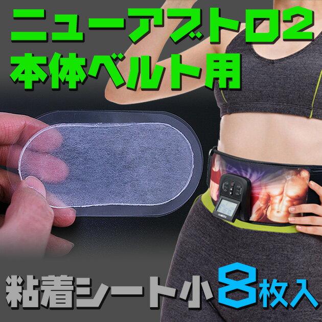ニューアブトロ2用粘着シート小8枚入tsk|EMSエクササイズ器具腹筋ダイエットトレーニングマシーン