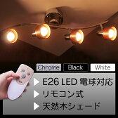 【送料無料】【スポットライト LED 4灯 シーリングライト LED 6畳 8畳 おしゃれ】『電球対応 リモコン付 電球別売』(B093)|インテリア リビング リビングライト シーリングスポットライト ledライト 天井照明 照明 アンティーク シーリング スポット 天井 4連 ライト 灯り