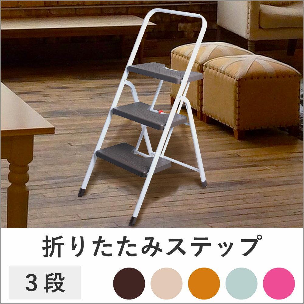 折りたたみステップ3段 tsk|キッチン 折り畳み ステップスツール 三段 椅子 スツール…...:royal3000:10010483