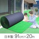 人工芝ロール91×20m巻 tsk|芝生 ガーデン用品 芝 ガーデン 雑貨 玄関マット 屋外 屋上