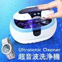 超音波洗浄器 ソニックウェーブ tsk | 眼鏡洗浄機 メガ...