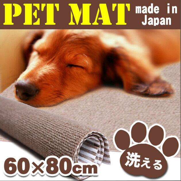 ペット用マット 60×80cm tsk | ペットマット ペットシーツ ペット用品 犬 猫…...:royal3000:10010750