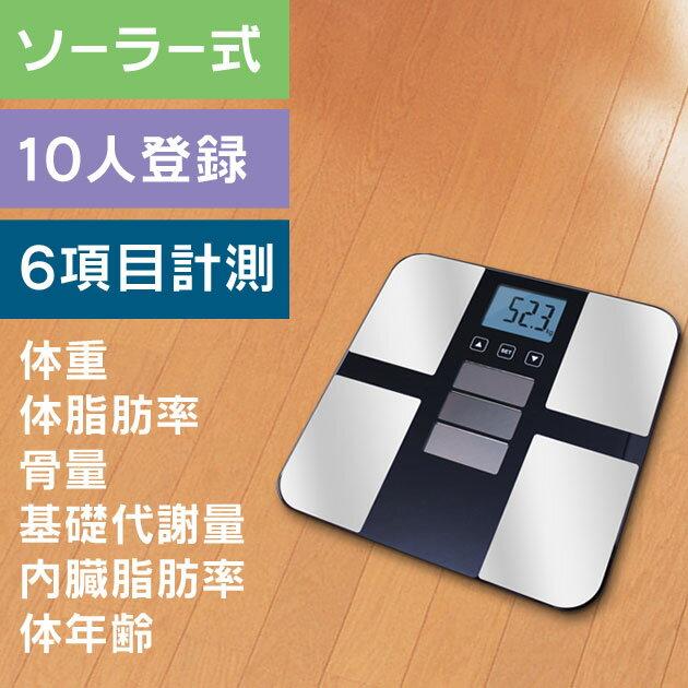 【送料無料】【体重計体脂肪計内臓脂肪ヘルスメーターデジタルソーラー式電源】『体脂肪体年齢骨量基礎代謝量も測れる6項目計測ソーラー体重体組成計MA-630』ソーラー(B277)