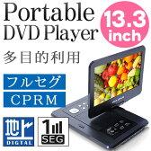 【送料無料】【DVDプレーヤー フルセグ ポータブル DVDプレイヤー UHF変換アダプター 付き】『VRモード CPRM対応 地デジを録画したDVDの再生が可能 13.3インチ フルセグ ポータブル DVDプレイヤー VS-GD4130』DVDプレーヤー ポータブル DVDプレイヤー リモコン 付き (B296)