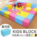 キッズブロック 長方形 4個セット tsk | 子供 フロアシート 傷防止 ブロック クッション プレイマット フローリング ブロッククッション キッズスペース キッズコーナー フロアマット かわいい