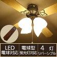 【送料無料】【ledプルスイッチ照明器具シーリングライトおしゃれ】『LED電球対応4枚ファンおしゃれリバーシブル4灯シーリングファンVS-CF100』(B350) 天井照明 照明 リビング ライト 灯り 電気 ランプ 生活家電 家電