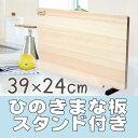 ひのきまな板スタンド付 39×24 tsk | ひのき 檜 ...