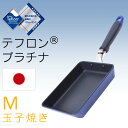 コスモカーム卵焼きM tsk | 玉子焼き機 テフロン 四角い キッチン用品 調理器具 調理道具