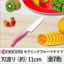 【送料無料】【セラミックナイフ 京セラ フルーツナイフ 果物ナイフ おしゃれ 錆びない よく切れる】
