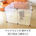 ペットフェンス M 8枚セット tsk|ペット サークル フェンス コーナー ゲージ 犬 ペット用品...