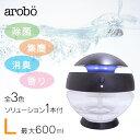 空気洗浄器 L tsk | アロマ arobo 花粉対策 集...