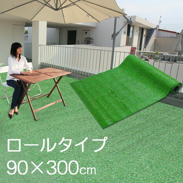 リアル人工芝 90×300cm tsk|芝生 芝 ガーデン雑貨 ガーデンマット ゴルフ練習…...:royal3000:10012047