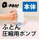 Q-PON バルブ用電動吸引ポンプ tsk | 布団圧縮機 衣類圧縮袋 圧縮布団袋 圧縮袋用吸引機
