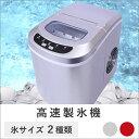 高速製氷機 VS-ICE02 tsk | 製氷器 自動製氷機 家庭用製氷機 キッチン用品 便利グッズ