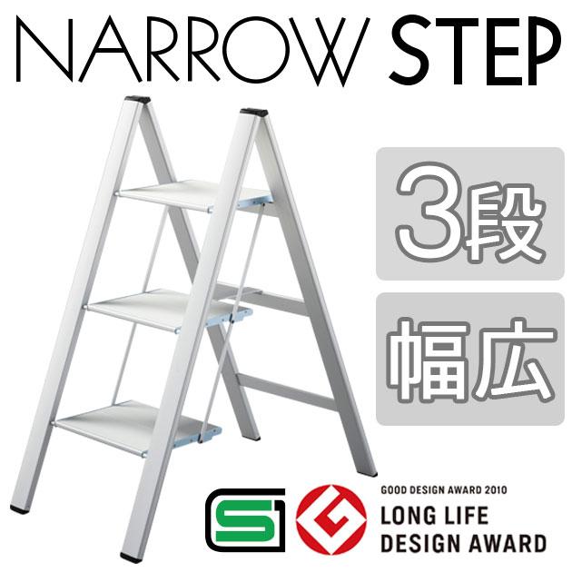 ナローステップ3段 シルバー tsk | キッチン 椅子 アルミ脚立 折りたたみ式踏み台 …...:royal3000:10012170