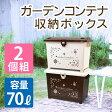 【送料無料】【日本製 ガーデンコンテナ 2個セット 収納庫 屋外 ガーデニング 収納 積み重ね】『1個当たり容量約 70リットル おしゃれな ガーデンコンテナ2個セット』|園芸 ガーデン 蓋付き コンテナボックス ガーデンボックス 収納ケース 収納ボックス(B580-2)