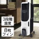 8枚S字フィンオイルヒーター tsk | パネル おしゃれ オイル 暖房ヒーター あったかグッズ 暖房器具 寒さ対策