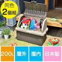 【送料無料】【屋外収納庫 ラシェッド 同色2個組 屋外 収納ボックス ガーデニング 収納 物置】『日本製 容量 200L 家庭用 収納庫 45Lの ゴミ袋も スッキリ ポリタンク 屋外収納庫 ラシェッド』|収納ケース ガーデン 園芸 外置き 大型ゴミ箱 ゴミ箱 大容量 雑貨(B654-2)