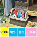 【送料無料】【屋外収納庫 ラシェッド 収納ボックス ガーデニング 物置】 日本製 容量 200L 家庭用 プラスチック 収納庫 45Lの ゴミ袋も スッキリ ポリタンク 屋外収納庫 ラシェッド | 収納ケース 園芸 外置き 大型ゴミ箱 ゴミ箱 大容量 ストッカー ガーデン用品 (B654)