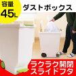 【送料無料】【スライドペダルペール 45L ダストボックス ゴミ箱 フタ付き おしゃれ キャスター付き】『日本製 プラスチック』(B664)ペール スリム 収納ボックス 収納ケース ペダル式ゴミ箱 かわいい ごみ箱 北欧 シンプル キッチンごみ箱 ふた付き ふたつき コンパクト