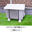 【送料無料】【エアコン室外機カバー特許取得省エネ節電節約日よけ】『エアコンの室外機に取り付けるだけで真夏の直射日光による温度上昇を抑える効果があるエアコン室外機カバー』エアコン室外機エコ(B787-2)