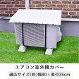 【送料無料】【エアコン室外機カバー特許取得省エネ節電節約日よけ】『エアコンの室外機に取り付けるだけで真夏の直射日光による温度上昇を抑える効果があるエアコン室外機カバー』(B787)