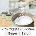 パラパラ素焼きポット シュガーorソルト 300ml tsk | 砂糖入れ 砂糖ケース シュガーポット 塩入れ 調味料いれ 調味料ケース 調味料ポット キッチン用品 便利グッズ