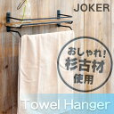 JOKER タオル掛けハンガー tsk | タオル
