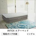 INTEX エアーベッド プレムエアー シングルサイズ tsk   シングルマット ベッドマットレス ベッドマット ベット マット 寝具 シングル ベッド ベットマット マットレス