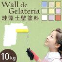 ウォール・デ・ジェラテリア 10kg tsk|塗装 ペイント...
