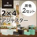 LABRICO 2×4 アジャスター 2個セット tsk | 子供部屋 インテリア 柱 木材 金具 新生活 アジャスター金具 固定金具 パーツ かわいい おしゃれ 取り付け金具