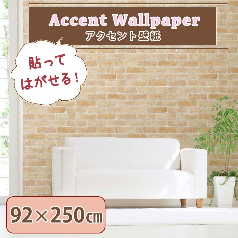アクセント壁紙 92cmx2.5m tsk | ウォールステッカー 防水シート 貼る壁紙 リフォーム シール リフォームシート リメイク リメイクシール 壁紙シート リメイクシート ウォールシール ウォール ステッカー 貼ってはがせる壁紙 ウォールペーパー ウォールシート かわいい