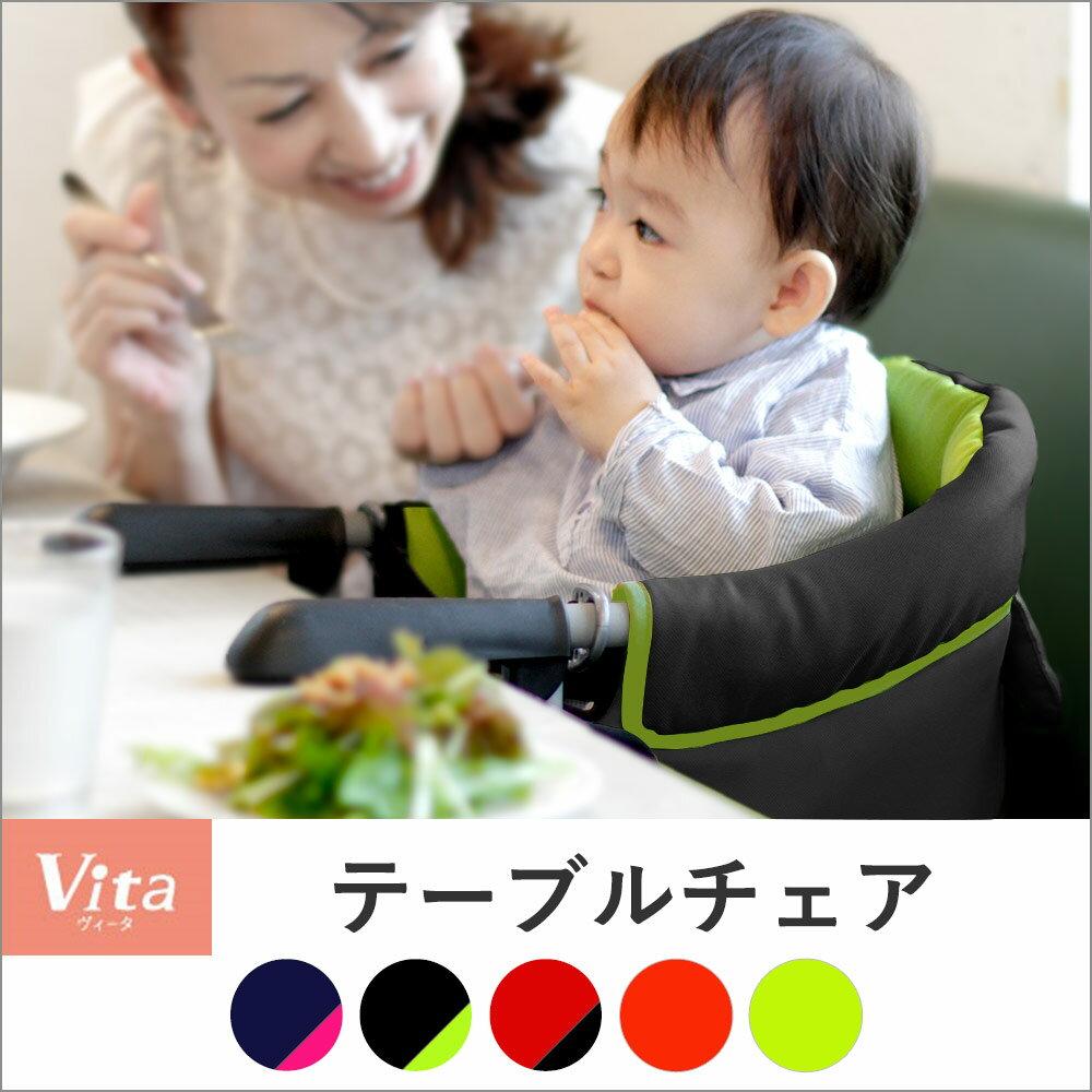 ヴィータテーブルチェアtsk|ベビーチェア椅子折りたたみベルニコbellunicoベビー赤ちゃん子供