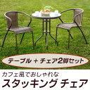 ガラステーブル・スタッキングチェア3点セット | ベランダ ガーデンチェア 庭 ガーデン テーブル セット ガラス ガーデニング テーブルセット チェア チェアー 椅子 テラス ガーデン家具 ガーデンテーブル バルコニー イス おしゃれ 屋外 ガーデンセット 屋外用テーブル