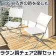 【送料無料】【カード決済のみ】【ガーデンチェア ガーデンラタン チェア 2脚 セット カフェ】『ベランダ テラス 庭 ラタン調 折りたたみ ブラウン ホワイト PEラタンフォールディングチェア2脚セット』|チェアー ガーデンチェアー 椅子 ガーデニングチェア 屋外(BF-010-2)