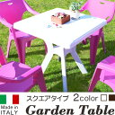 【代金引換不可】PCスクエアテーブル アンジェロ | 屋外 ベランダ 庭 テーブル ガーデ