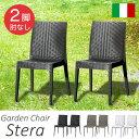 【代金引換不可】ステラチェア2脚セット|チェアー ガーデンチェアー チェア 椅子 屋外 ガーデニング